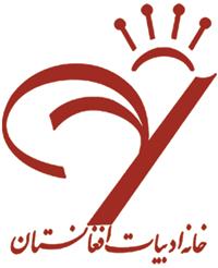 Photo of انتشارات خانه ادبیات افغانستان