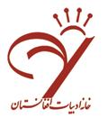 Photo of شعرخوانی همزبانان افغانستانی، ایرانی و تاجیک