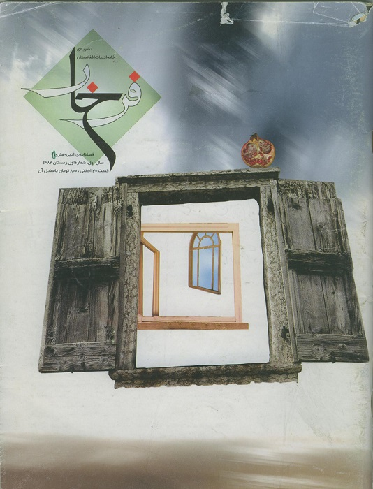 Photo of فرخار شماره یک