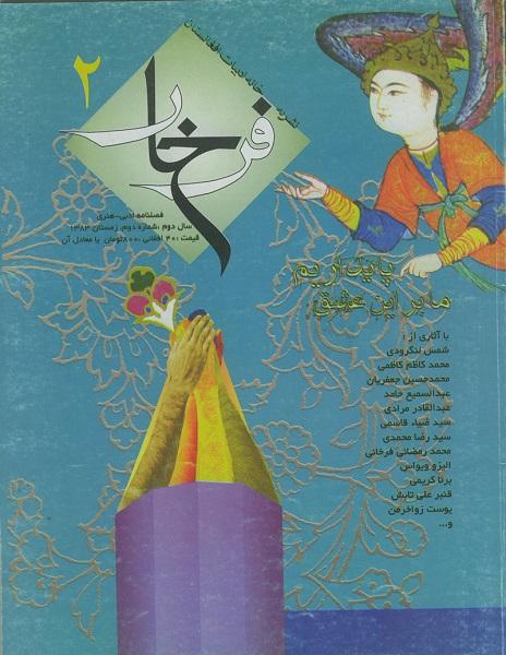 Photo of فرخار – شماره دو