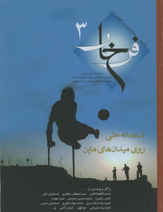Photo of فرخار – شماره سه