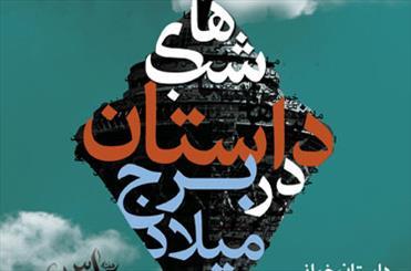 Photo of داستان خوانی محمدحسین محمدی و محمدسرور رجایی در برج میلاد.