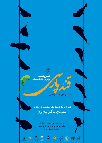 Photo of نمایه جشنواره ادبی قند پارسی