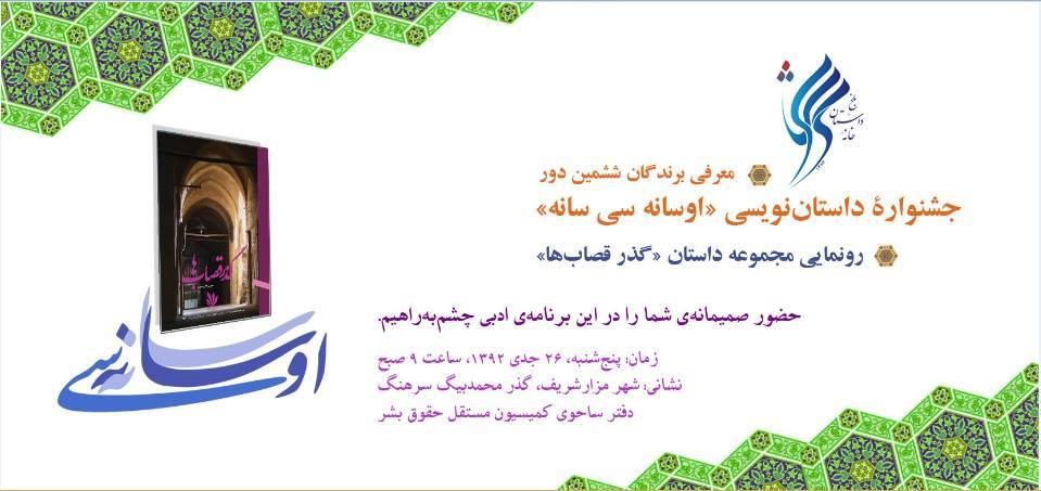 Photo of جشنواره ادبی «اوسانه، سی سانه» در بلخ برگزار شد