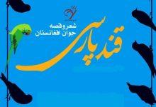 Photo of فهرست راه یافتگان به داوری نهایی هفتمین جشنواره ادبی قند پارسی
