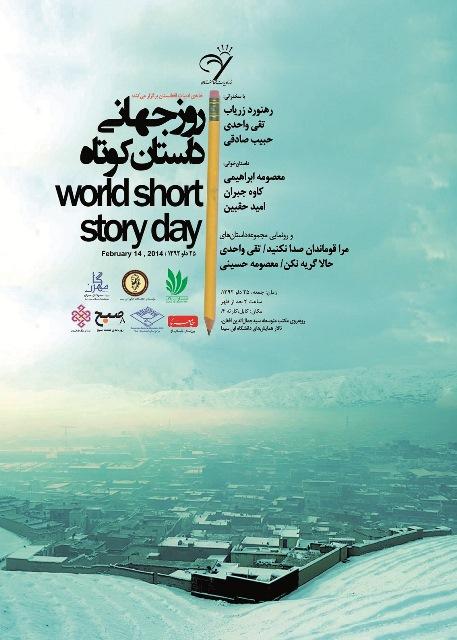 Photo of محمداعظم رهنورد زریاب در سومین گرامیداشت «روز جهانی داستان کوتاه» در کابل:خانه ادبیات افغانستان، جنبشی را به راه انداخته است که امیدوارم پا بگیرد و بالنده شود