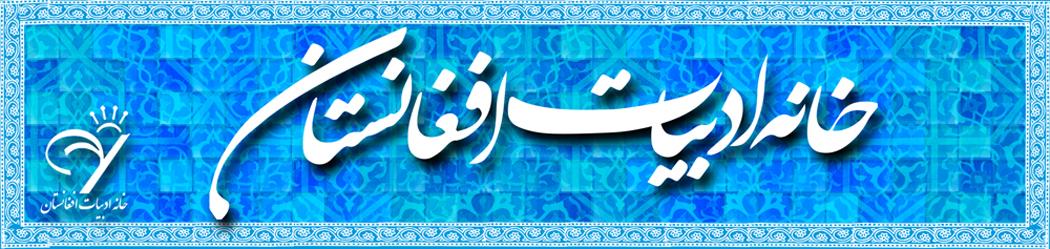 Photo of در دومین نشست هفتگی خانه ادبیات اعلام شد: افغانستان، مهمان ویژه نمایشگاه بینالمللی کتاب تهران است