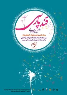 Photo of هفتمین جشنواره «قند پارسی» به روایت تصویر – 1