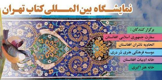 Photo of با حضور اهل قلم افغانستان و ایران  عصر شعر  «دُرّ دَری و قند پارسی» برگزار شد