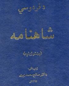 Photo of شاهنامه فردوسی به پشتو ترجمه شد