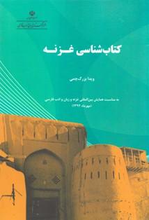 Photo of کتاب شناسی غزنه منتشر شد