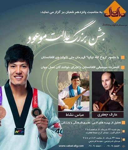 Photo of جشن هنری و فرهنگی «عدالت موعود» با حضور اهل فرهنگ، ادب، هنر و ورزش افغانستان