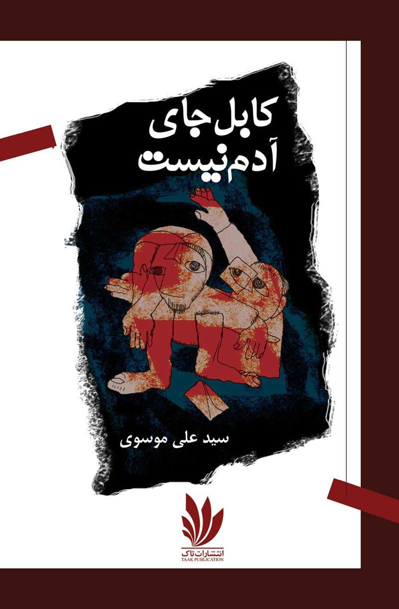 Photo of کابل جای آدم نیست