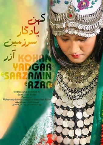 Photo of در خانه هنرمندان ایران    مستند قومشناسانه «کهنیادگار سرزمین آزر» به نمایش در آمد
