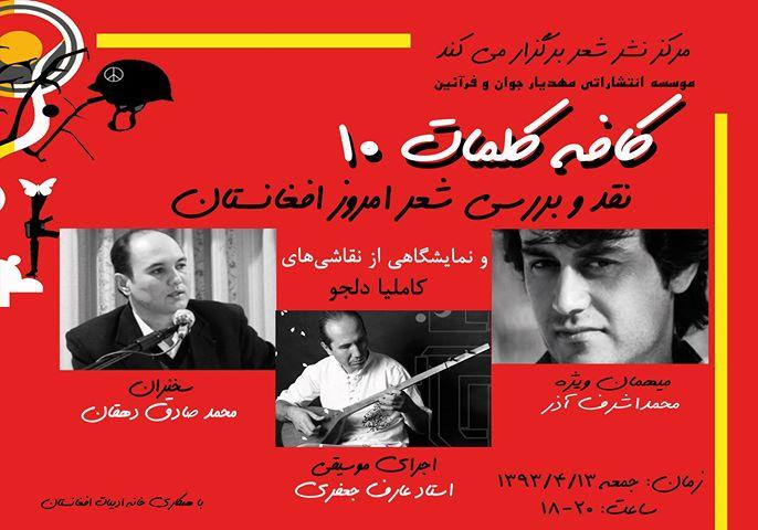 Photo of کافه کلمات برگزار میکند:  نقد و بررسی شعر امروز افغانستان