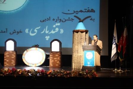 Photo of هفتمین جشنواره «قند پارسی» به روایت تصویر – 3