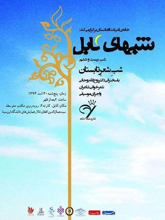 Photo of «شب شعر تابستان» به «شبهای کابل» هوایی تازه میبخشد