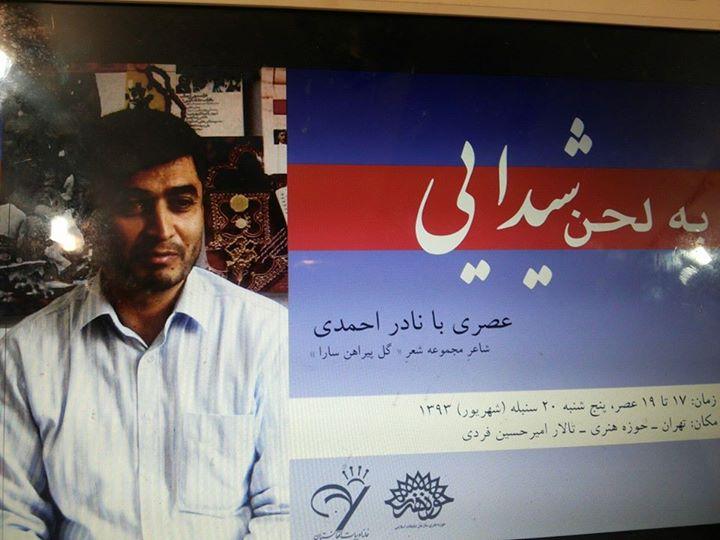 Photo of نادر احمدی، شاعر معاصر افغانستان:  ادبیات معاصر افغانستان به آسیبشناسی نیاز دارد