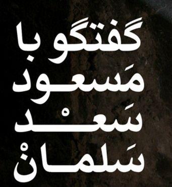 Photo of نگاهی به گفتوگو با مسعود سعد سلمان، شاعر پارسیگوی عهد غزنوی
