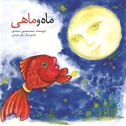 Photo of «ماه و ماهی»، نوشته محمدحسین محمدی در سوئد منتشر شد