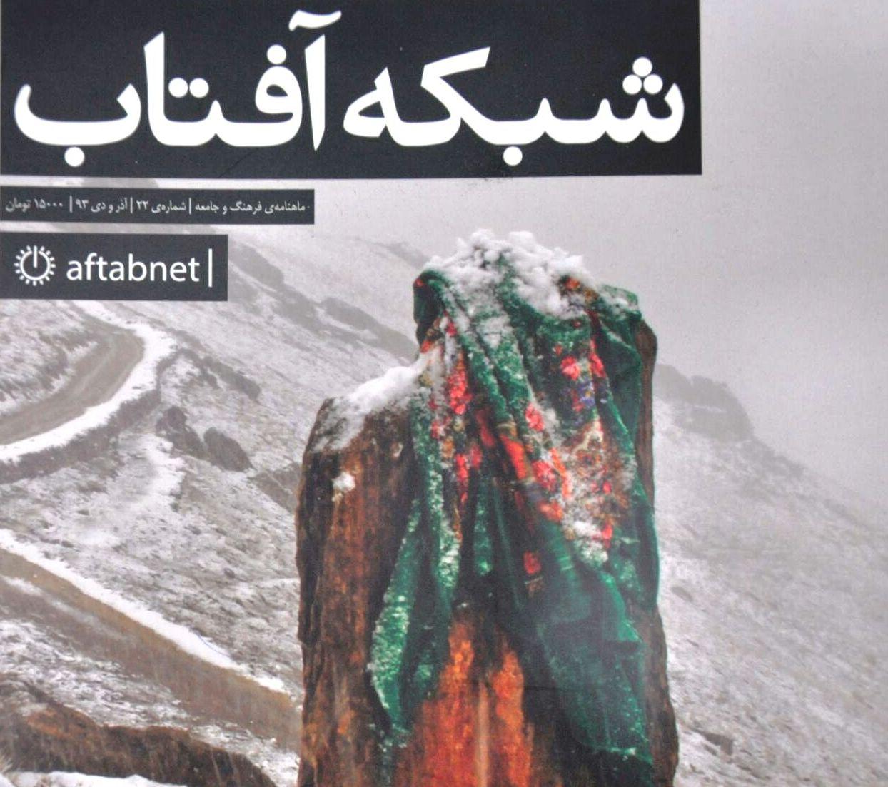 Photo of نمونههای شعر افغانستان در «شبکه آفتاب» منتشر شد