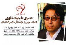Photo of جواد خاوری، داستاننویس و پژوهشگر معاصر کشور، مهمان خانه ادبیات افغانستان است