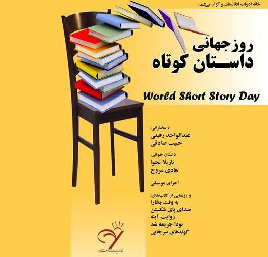 Photo of با رونمایی از پنج اثر ادبی جدید         بزرگداشت «روز جهانی داستان کوتاه» در کابل برگزار میشود