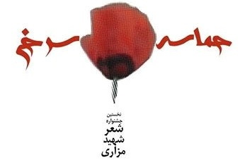 Photo of نخستین جشنواره ادبی «حماسه گل سرخ» برگزار میشود