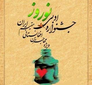 Photo of آیین اختتامیه «جشنواره ادبی نوروز» در مشهد برگزار میشود