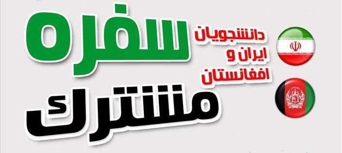 Photo of «سفره مشترک دانشجویان ایران و افغانستان» برای پاسداشت «نوروز» برگزار میشود