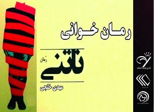 Photo of برنامه مشترک سه نهاد فرهنگی در کابل:     افغانستانیها، «ناتنی» را در کابل میخوانند