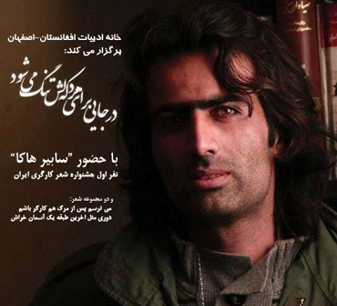Photo of دفتر خانه ادبیات افغانستان در اصفهان برگزار میکند:  نشست شعر بهارانه با حضور سابیر هاکا