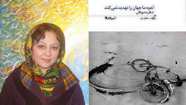 Photo of دومین گزیده شعر شکریه عرفانی به بازار نشر آمد
