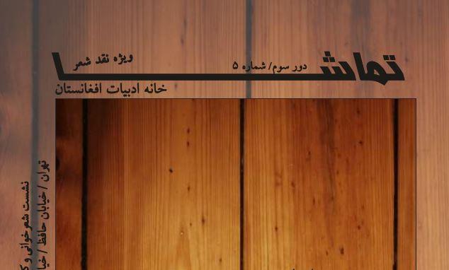 Photo of در سومین نشست از تماشای پنجم     شعرهای سارا محمدی نقد و بررسی میشود
