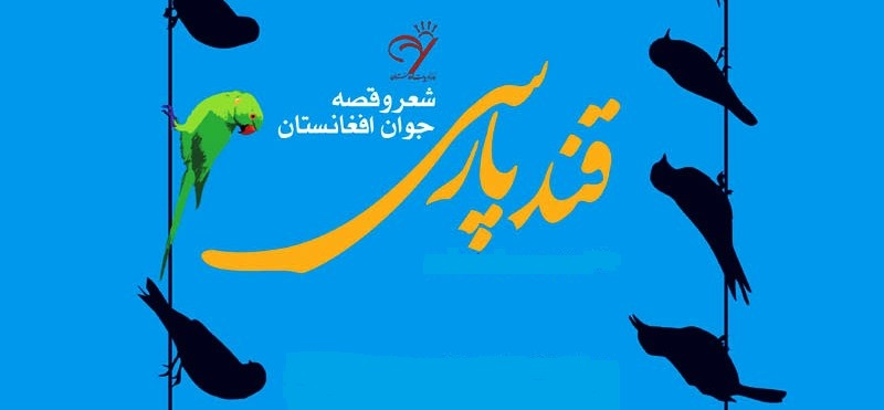 Photo of فراخوان هشتمین جشنواره ادبی «قند پارسی» منتشر شد