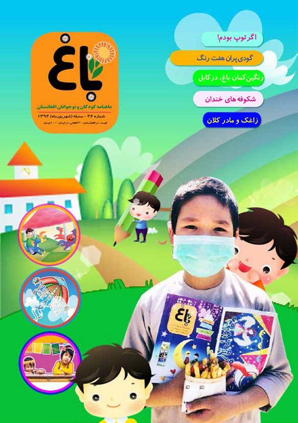 """Photo of شماره 46 مجله کودکان و نوجوانان """"باغ"""" منتشر شد."""