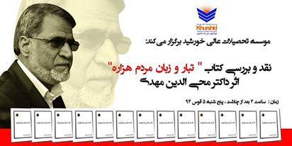 Photo of «تبار و زبان مردم هزاره» در کابل نقد و بررسی شد