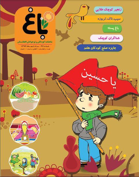 Photo of شماره چهل و هفتم مجله کودکان و نوجوانان «باغ» منتشر شد