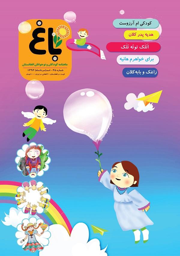 """Photo of مجله کودکان و نوجوانان """"باغ"""" به شماره چهل و پنجم رسید."""