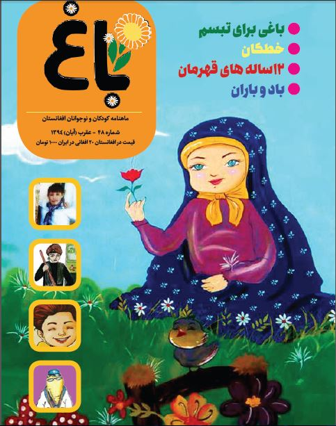 Photo of شماره چهل و هشتم باغ، مجله کودکان و نوجوانان منتشر شد
