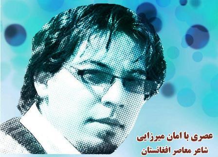 Photo of کارنامه ادبی «امان میرزایی»، شاعر معاصر افغانستان بررسی میشود