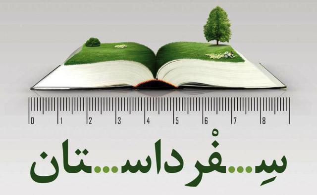 Photo of سِفر داستان با آصف سلطان زاده برگزار شد