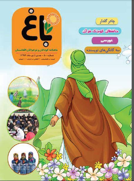 Photo of شماره مجله کودکان و نوجوانان «باغ» به پنجاه رسید