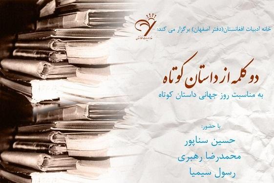 Photo of پنجمین گرامیداشت روز جهانی داستان کوتاه در خانه ادبیات افغانستان