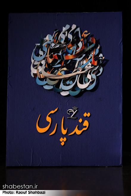 Photo of هشتمین جشنواره دوسالانه «قند پارسی» به روایت تصویر (خبرگزاری شبستان)_01