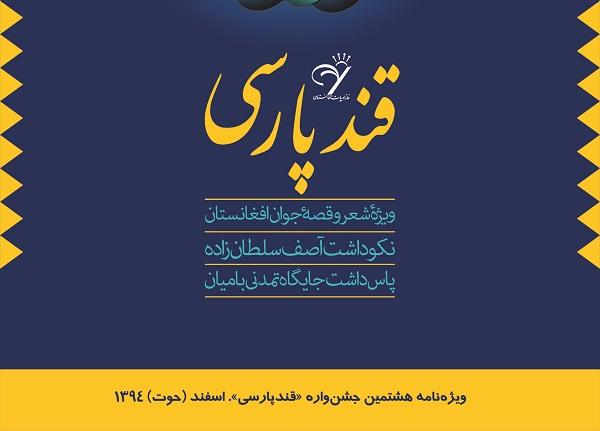Photo of نسخه الکترونیکی ویژه نامه هشتمین جشنواره قندپارسی