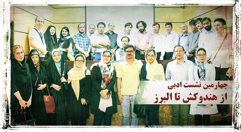 Photo of چهارمین نشست «از هندوکش تا البرز» از سلسله نشست های مشترک داستان نویسان ایران و افغانستان برگزار شد