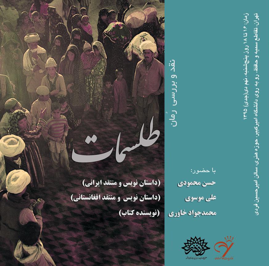 Photo of رُمان «طلسمات» در تهران نقد و بررسی می شود
