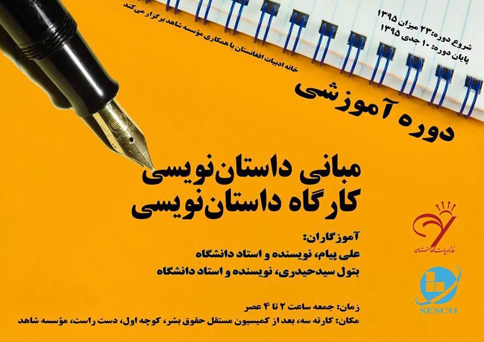Photo of اولین دوره کارگاه داستان نویسی خانه ادبیات افغانستان در دفتر کابل پایان یافت