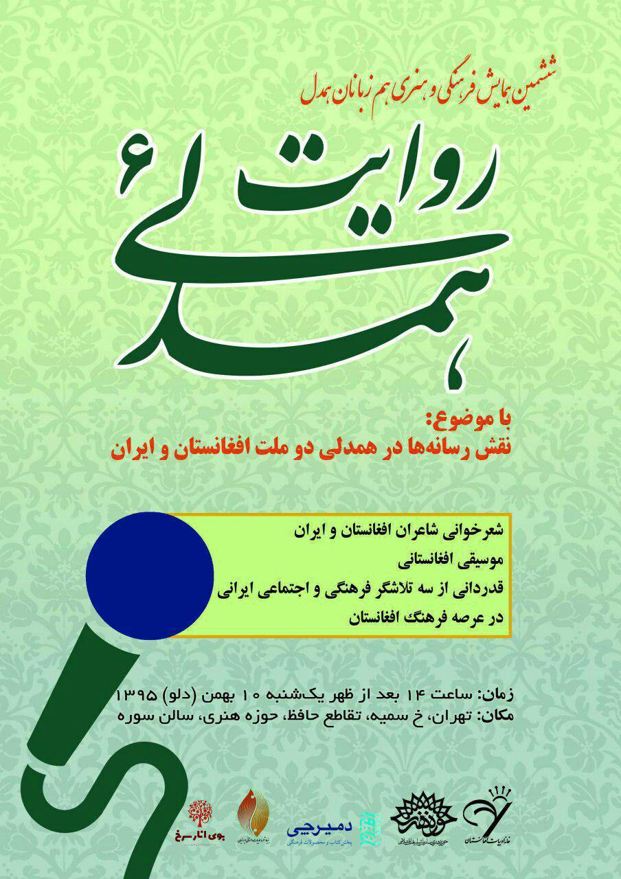 Photo of در ششمین همایش «روایت همدلی» بررسی میشود: «نقش رسانهها در همدلی دو ملت افغانستان و ایران»